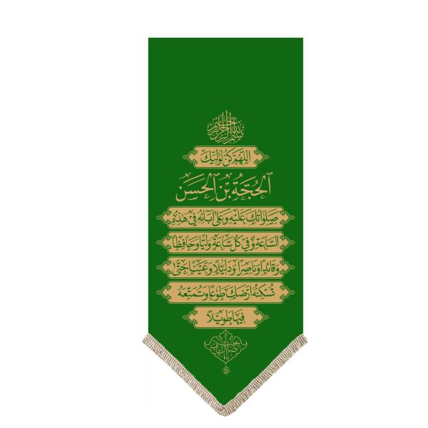 پرچم طرح دعای سلامتی امام زمان کد pr18
