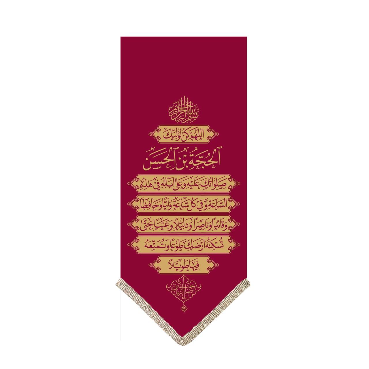 پرچم طرح دعای سلامتی امام زمان کد pr16