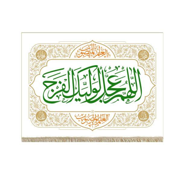 پرچم طرح اللهم عجل لولیک الفرج کد pr11