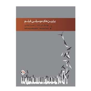 کتاب برترین های موسیقی فیلم اثر حسین فرضی و بهرنگ نبی زاده انتشارات پنج خط