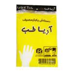 دستکش یکبار مصرف آریا طب کد 1004 بسته 100 عددی thumb