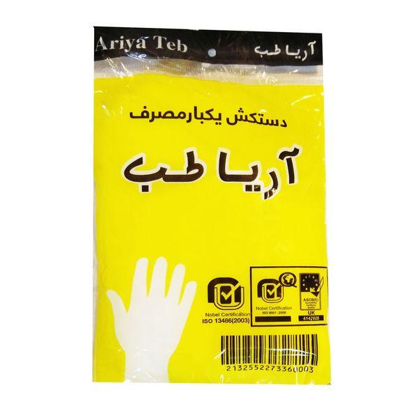دستکش یکبار مصرف آریا طب کد 1004 بسته 100 عددی