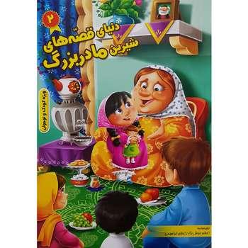 کتاب دنیای شیرین قصه های مادربزرگ اثر اعظم خوش نژاد نشر مثلجلد 2