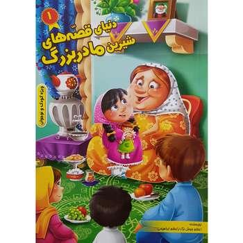 کتاب دنیای شیرین قصه های مادربزرگ اثر اعظم خوش نژاد نشر مثلجلد 1