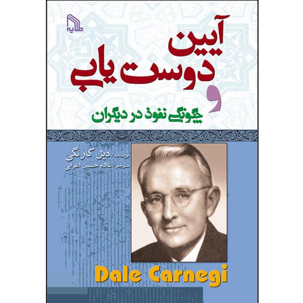 خرید                      کتاب آیین دوست یابی و چگونگی نفوذ در دیگران اثر دیل کارنگی انتشارات طلایه