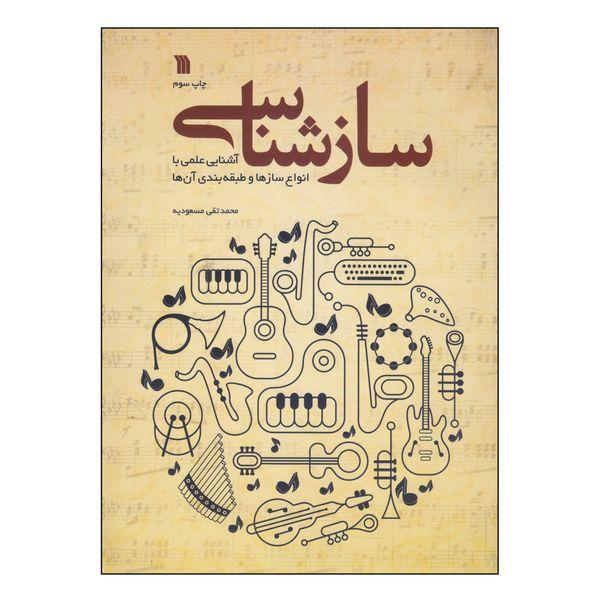 کتاب سازشناسی اثر محمدتقی مسعودیه انتشارات سروش