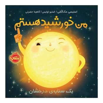 کتاب من خورشید هستم اثر استیسی مک آنلتی و استیو لوئیس انتشارات پرتقال