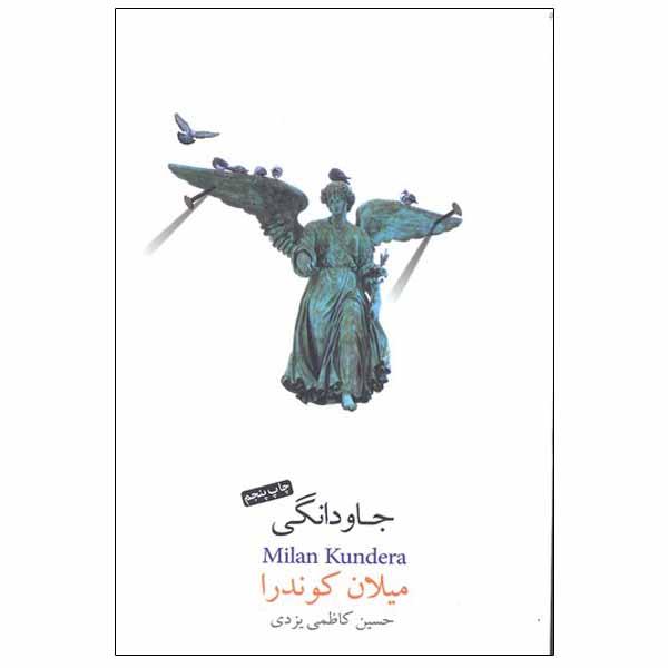 خرید                      کتاب جاودانگی اثر میلان کوندرا انتشارات نیکو نشر