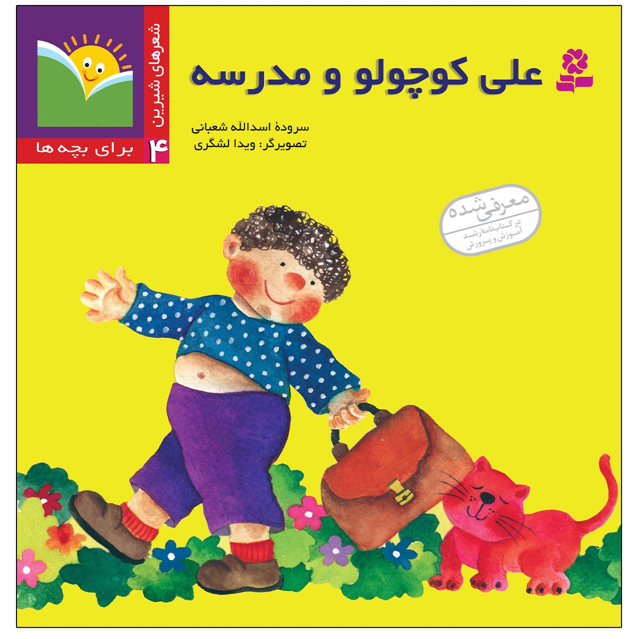 خرید                      کتاب شعرشيرين 4 علی کوچولو و مدرسه اثر اسد الله شعبانی انتشارات قدیانی