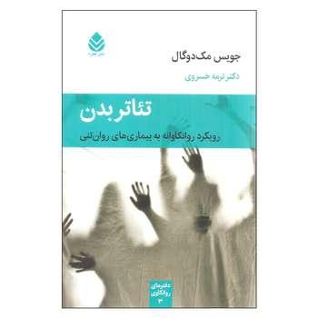 کتاب تئاتر بدن اثر جویس مک دوگال نشر قطره