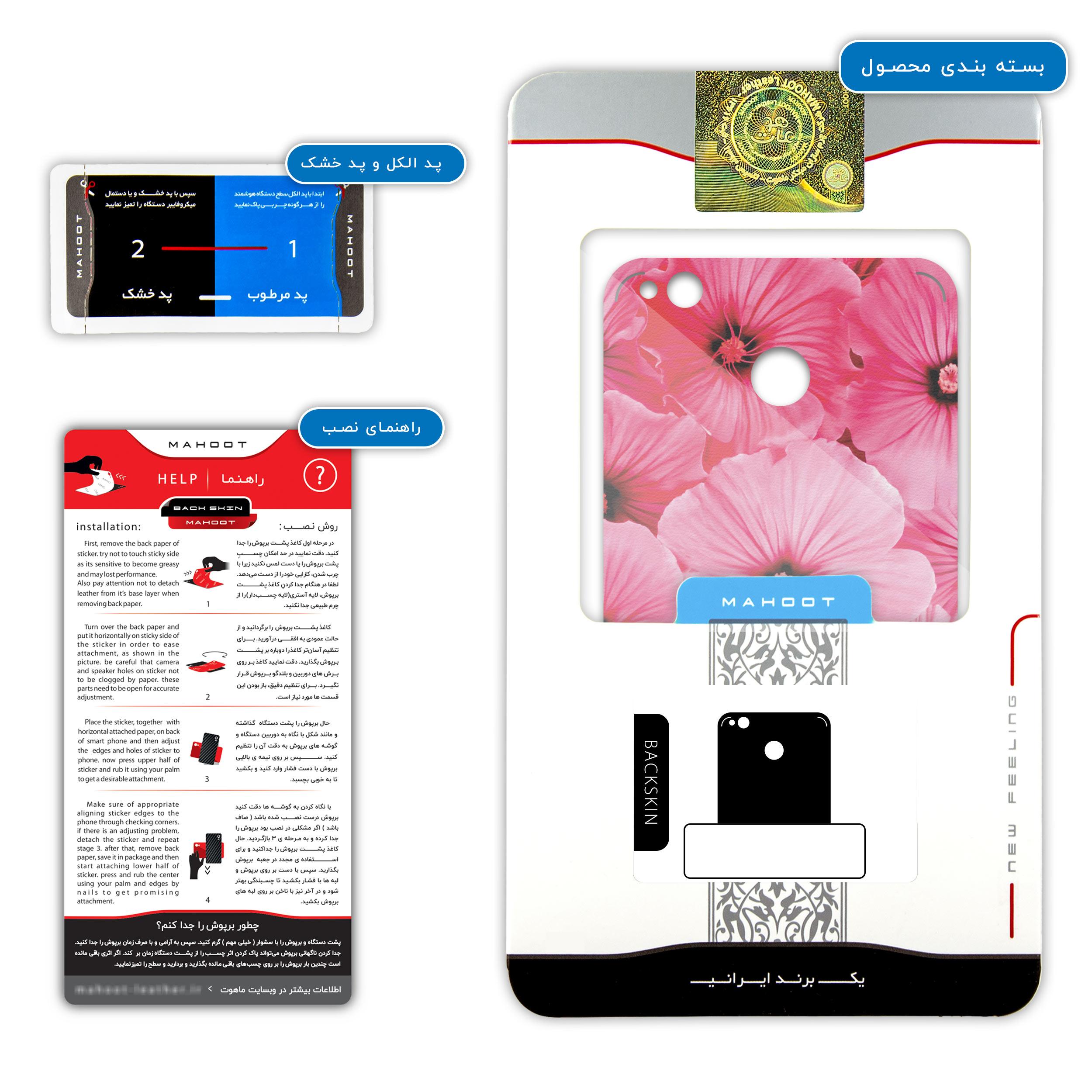 برچسب پوششی ماهوت مدل Pink-Flower مناسب برای گوشی موبایل شیائومی Redmi 4X main 1 3