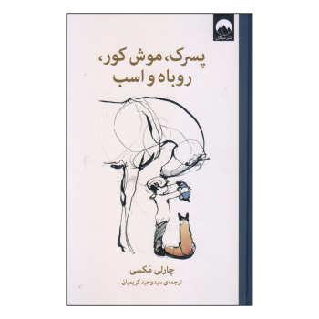 کتاب پسرک، موش کور، روباه و اسب اثر چارلی مکسی نشر میلکان