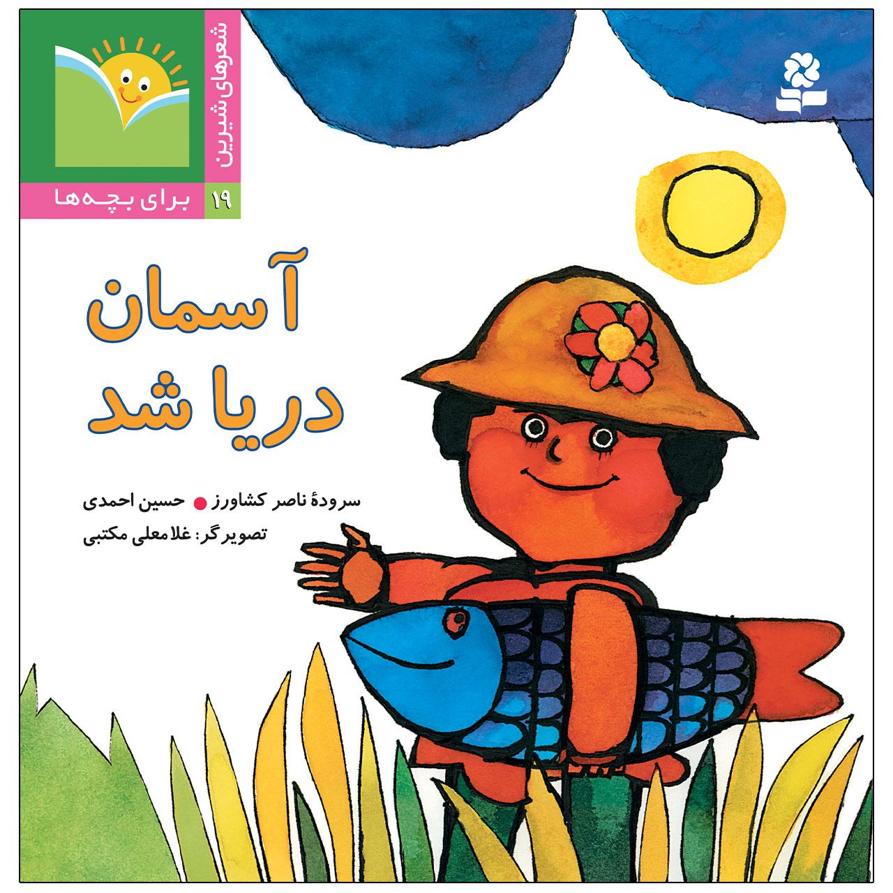 خرید                      کتاب شعرهای شيرين 19 آسمان دريا شد اثر حسین احمدی انتشارات قدیانی