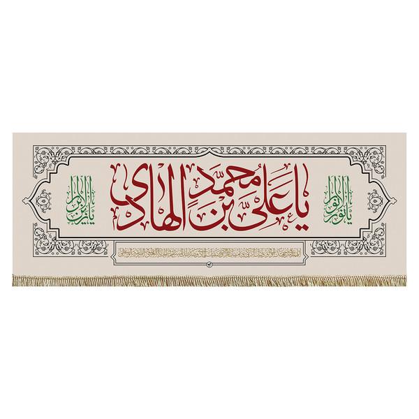 پرچم طرح یا علی بن محمد الهادی کد pr173
