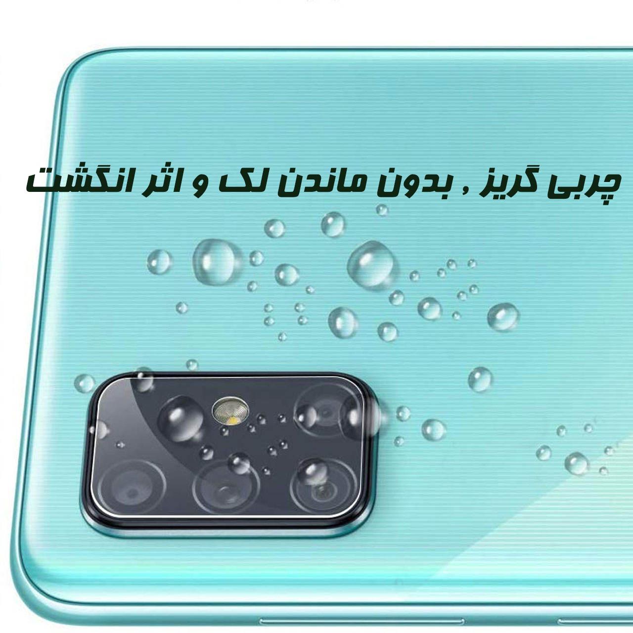 محافظ لنز دوربین مدل LNZA51-1 مناسب برای گوشی موبایل سامسونگ GALAXY A51 main 1 1