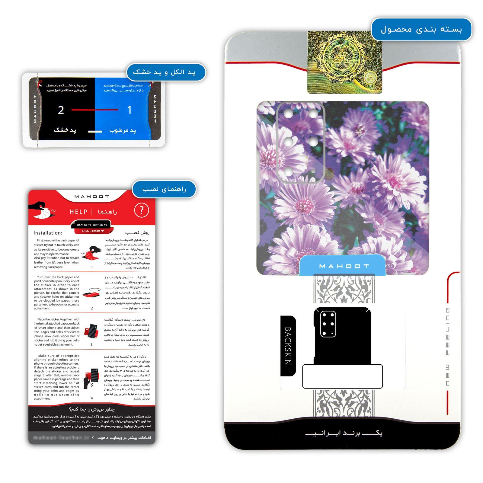 برچسب پوششی ماهوت مدل Purple-Flower مناسب برای گوشی موبایل سامسونگ Galaxy S20 Plus main 1 3