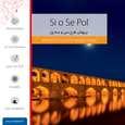 برچسب پوششی ماهوت مدل Si-O-Se-Pol مناسب برای گوشی موبایل اچ تی سی One thumb 2