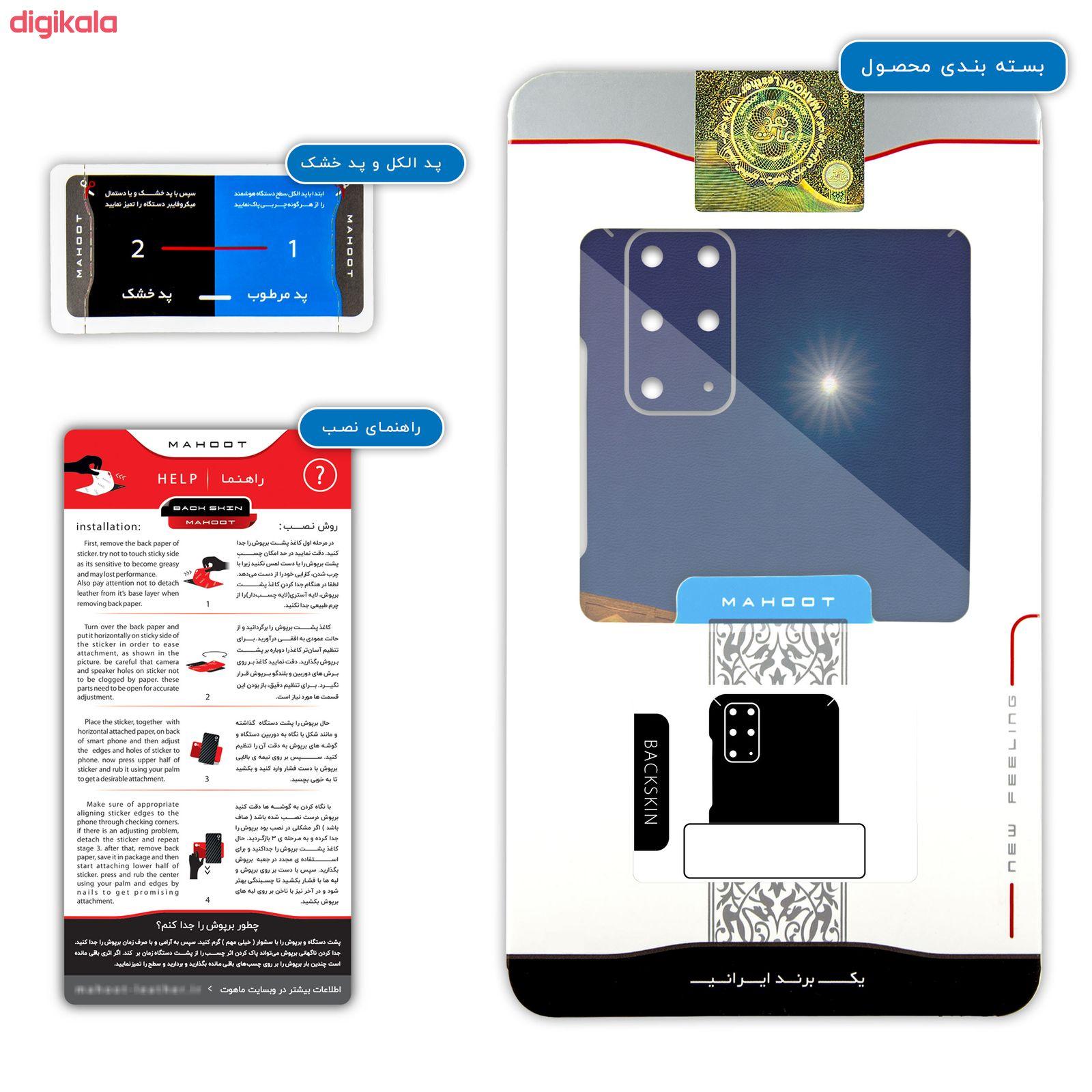 برچسب پوششی ماهوت مدل Si-O-Se-Pol مناسب برای گوشی موبایل سامسونگ Galaxy S20 Plus main 1 3
