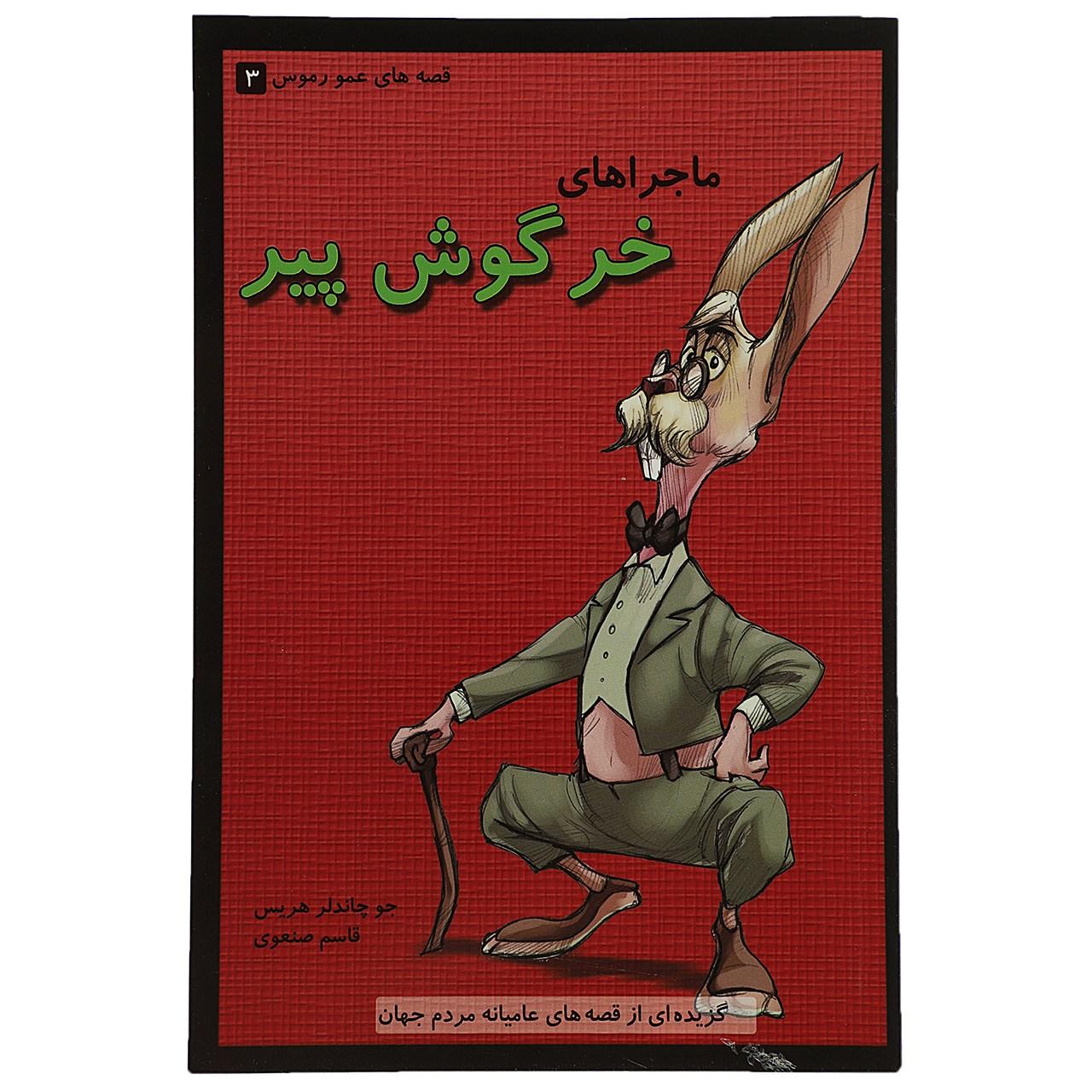 کتاب قصه عمو رموس 3 ماجراهای خرگوش پیر اثر جو چاندلر هریس