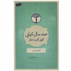 کتاب صد سال تنهایی اثر گابریل گارسیا مارکز انتشارات کتاب سرای نیک