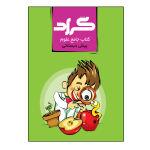 کتاب جامع علوم پایه پیش دبستانی اثر حسین چاوشکی انتشارات گراد