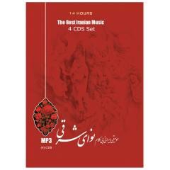 آلبوم موسیقی نوای شرقی نشر فرهنگ