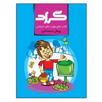 کتاب جامع مهارت های اجتماعی پایه پیش دبستانی اثر حسین هاوشکی انتشارات گراد