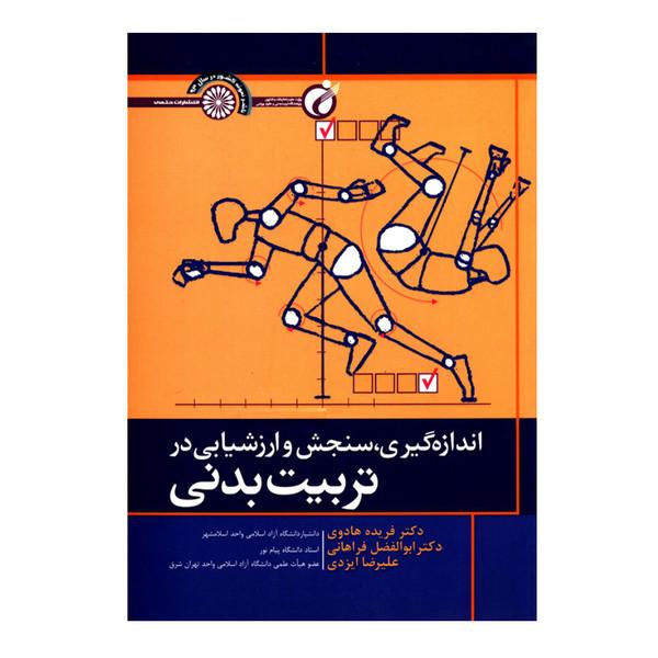 کتاب اندازه گیری سنجش و ارزشیابی در تربیت بدنی اثر جمعی از نویسندگان انتشارات حتمی
