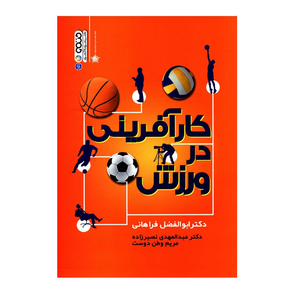 کتاب کارآفرینی در ورزش اثر جمعی از نویسندگان انتشارات حتمی