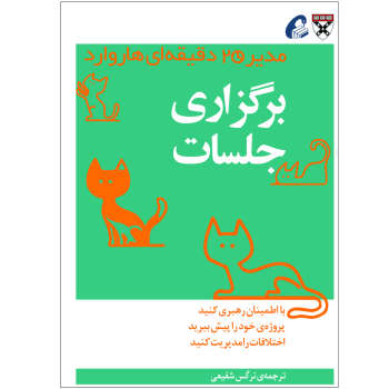 کتاب برگزاری جلسات اثر جمعی از نویسندگان نشر آموخته