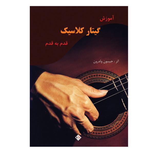 کتاب آموزش گیتار کلاسیک قدم به قدم اثر جیسون ولدرون انتشارات پنج خط