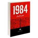 کتاب 1984 اثر جورج اورول نشر شاهدخت پاییز thumb