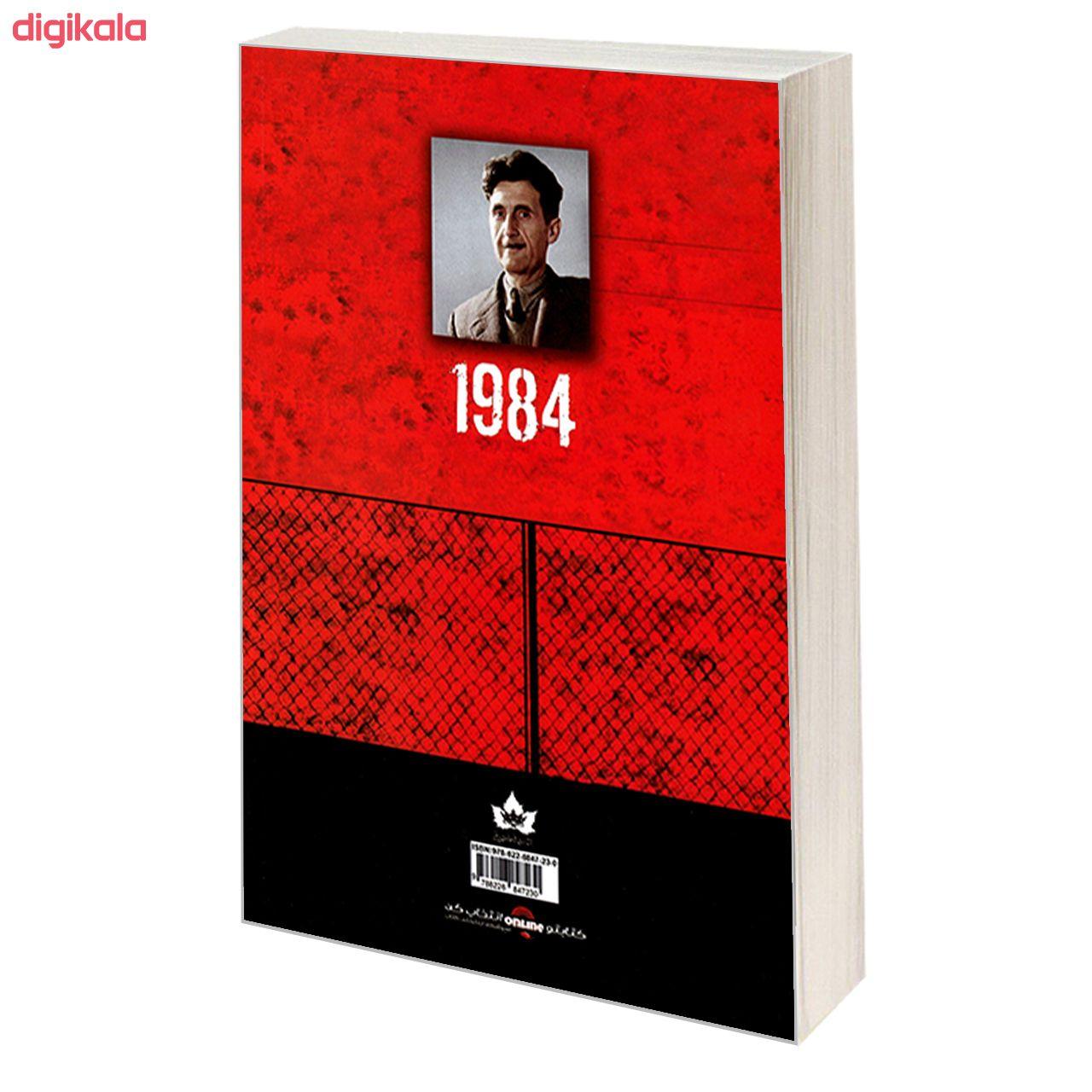 کتاب 1984 اثر جورج اورول نشر شاهدخت پاییز main 1 1