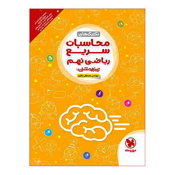 کتاب تکنیکهای محاسبات سریع ریاضی نهم اثر مصطفی باقری انتشارات مهروماه