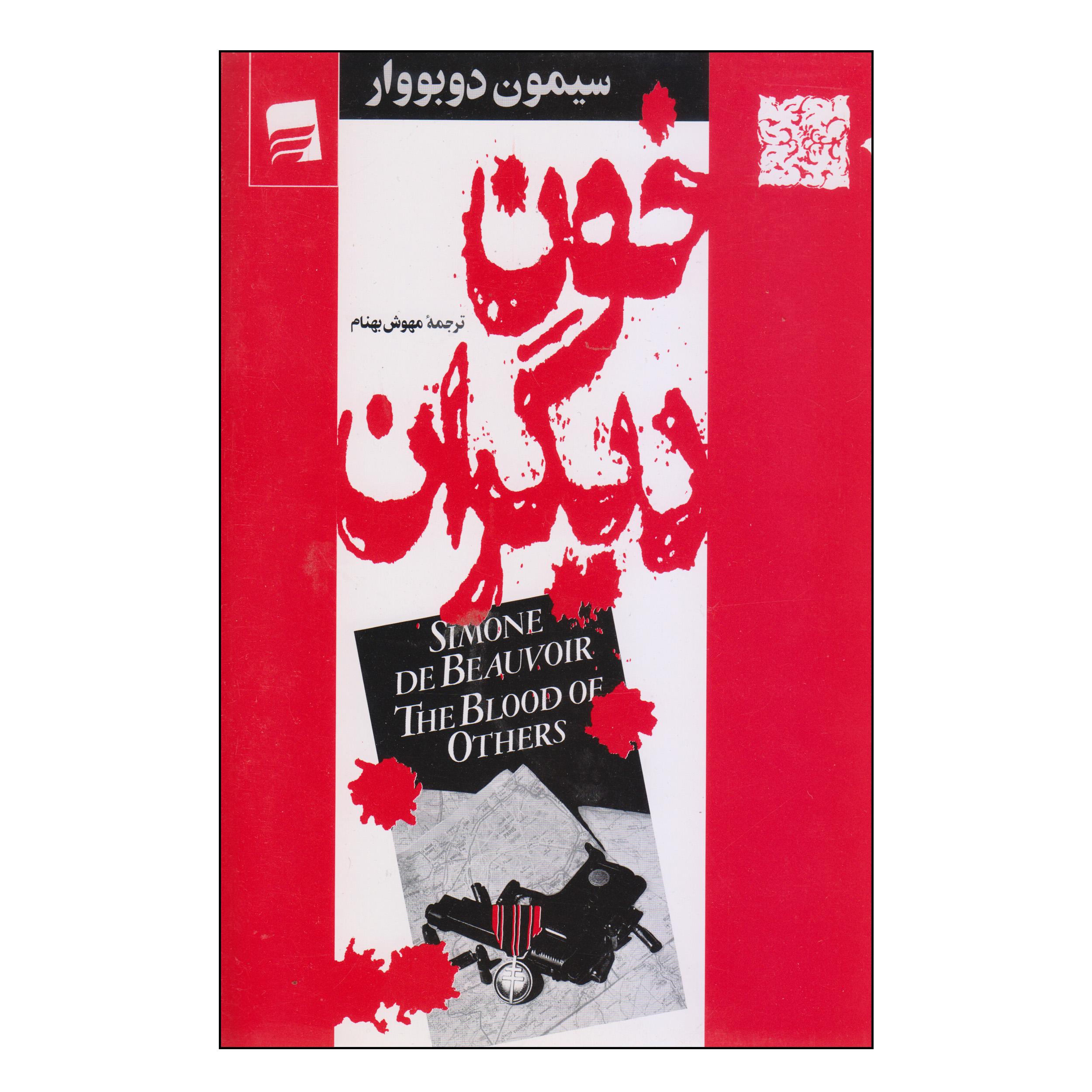 خرید                      کتاب خون دیگران اثر سیمون دوبووار انتشارات کتاب پرواز