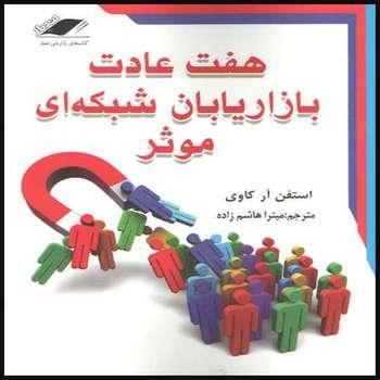 كتاب هفت عادت بازاريابان شبكه اي موثر اثر استفن آر كاوي انتشارات معيار