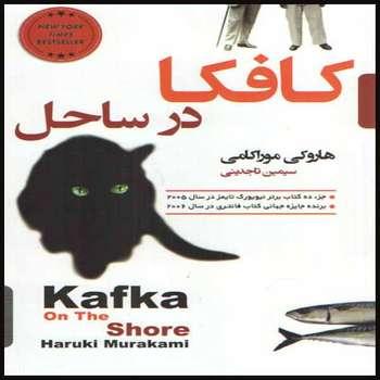 کتاب کافکا در ساحل اثر هاروکی موراکامی انتشارات آتیسا