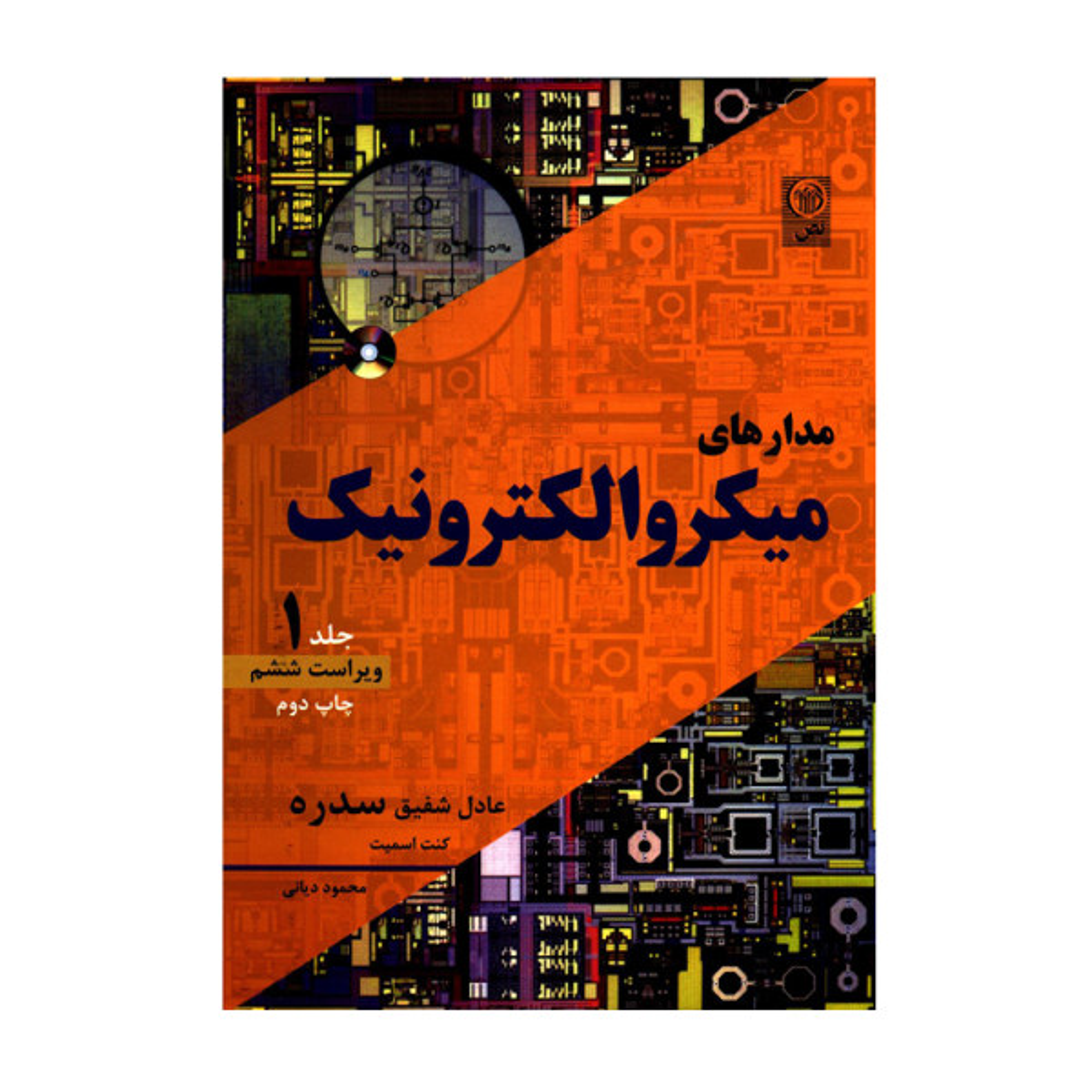 کتاب مدارهای میکروالکترونیک اثر عادل شفیق سدره و کنت اسمیت انتشارات نص جلد 1
