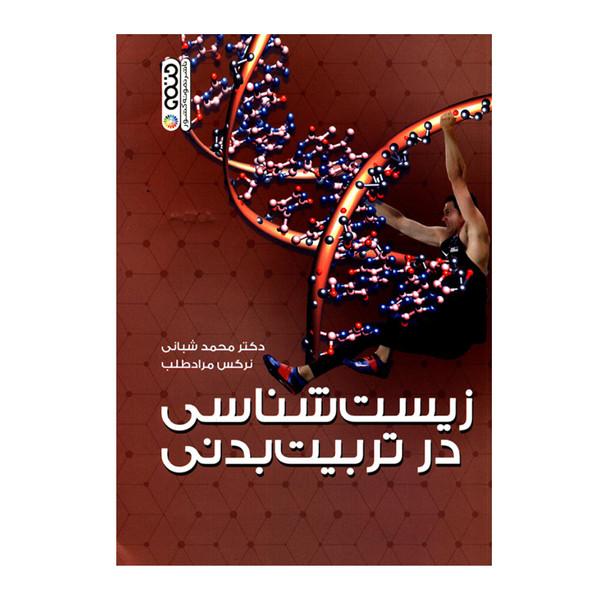کتاب زیست شناسی در تربیت بدنی اثر دکتر محمد شبانی و نرگس مرادطلب انتشارات حتمی