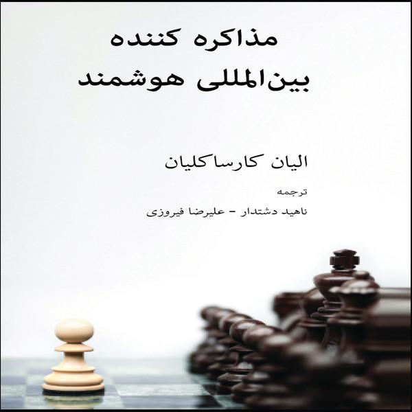 کتاب مذاکره کننده بین المللی هوشمند اثر جمعی از نویسندگان انتشارات آفرینندگان
