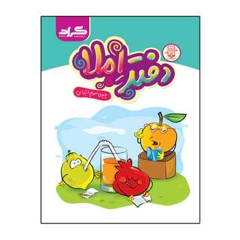 کتاب دفتر املا پایه سوم ابتدایی اثر اکرم علی حسینی و فاطمه ابارشی انتشارات گراد
