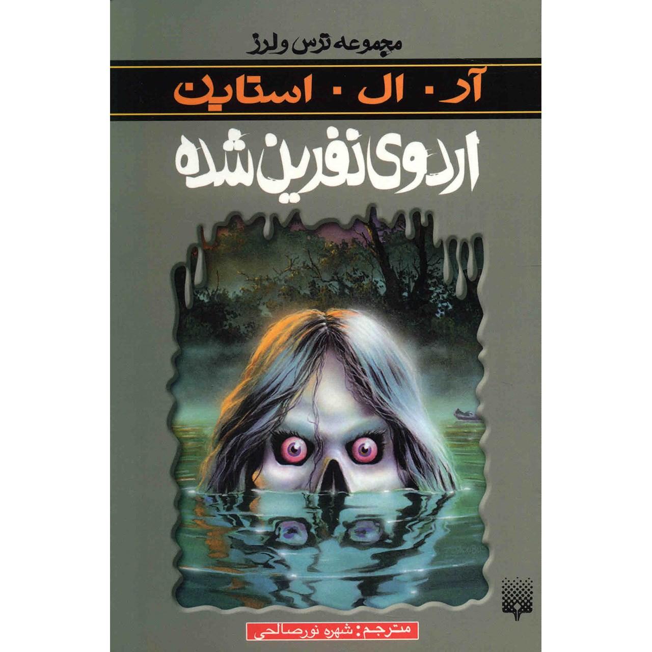 خرید                      کتاب اردوی نفرین شده اثر آر. ال. استاین