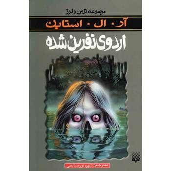 کتاب اردوی نفرین شده اثر آر. ال. استاین