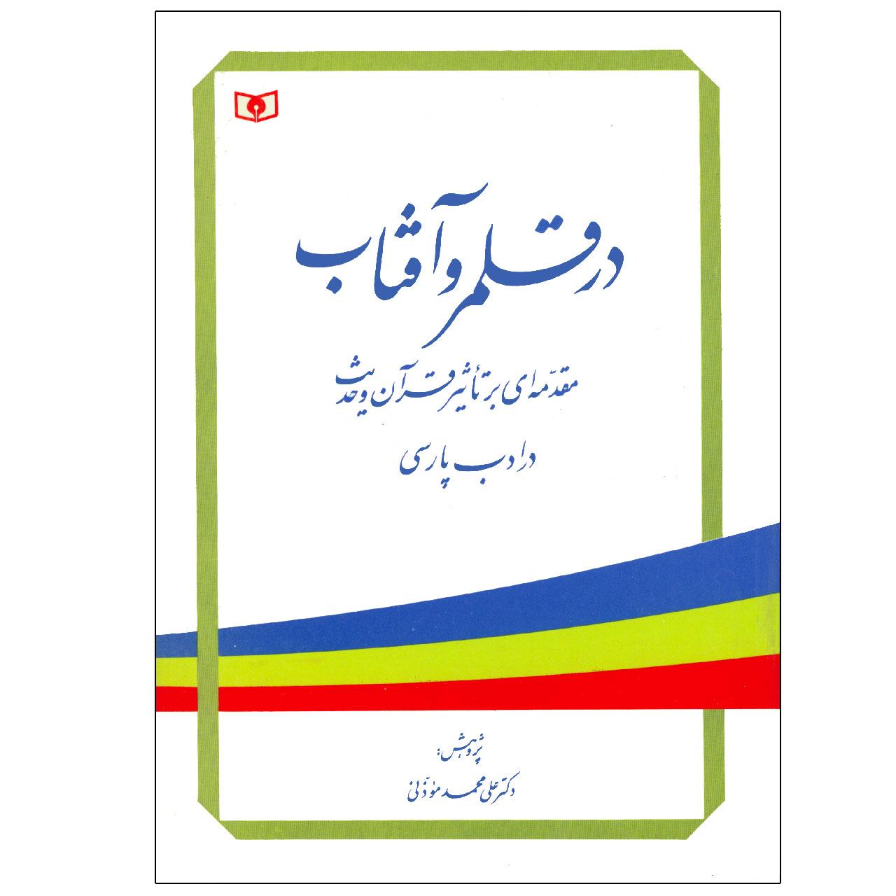 خرید                      کتاب در قلمرو آفتاب اثر علی مؤذنی انتشارات قدیانی