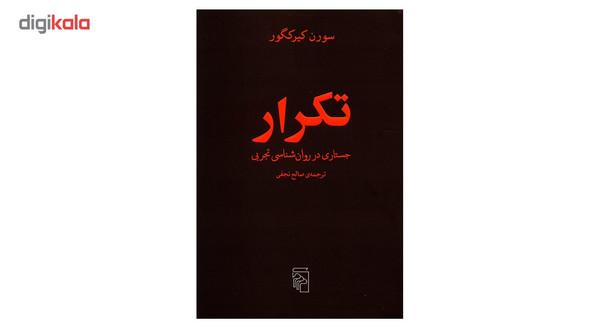 کتاب تکرار جستاری در روان شناسی تجربی اثر سورن کیرکگور