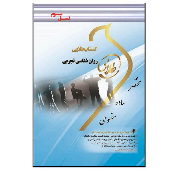 کتاب روان شناسی تجربی اثر ساجده سخنور انتشارات طلایی پویندگان دانشگاه