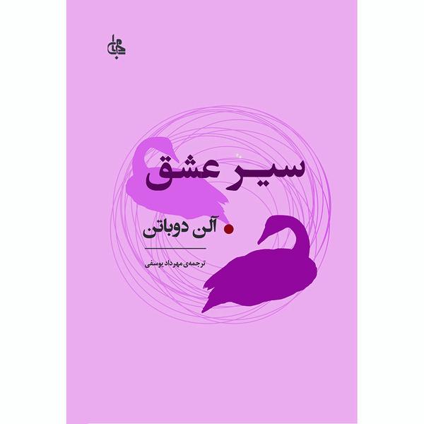 کتاب سیر عشق اثر آلن دوباتن انتشارات جامی