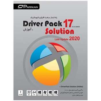 نرم افزار کامل DriverPack Solution 2020 نشر پرنیان