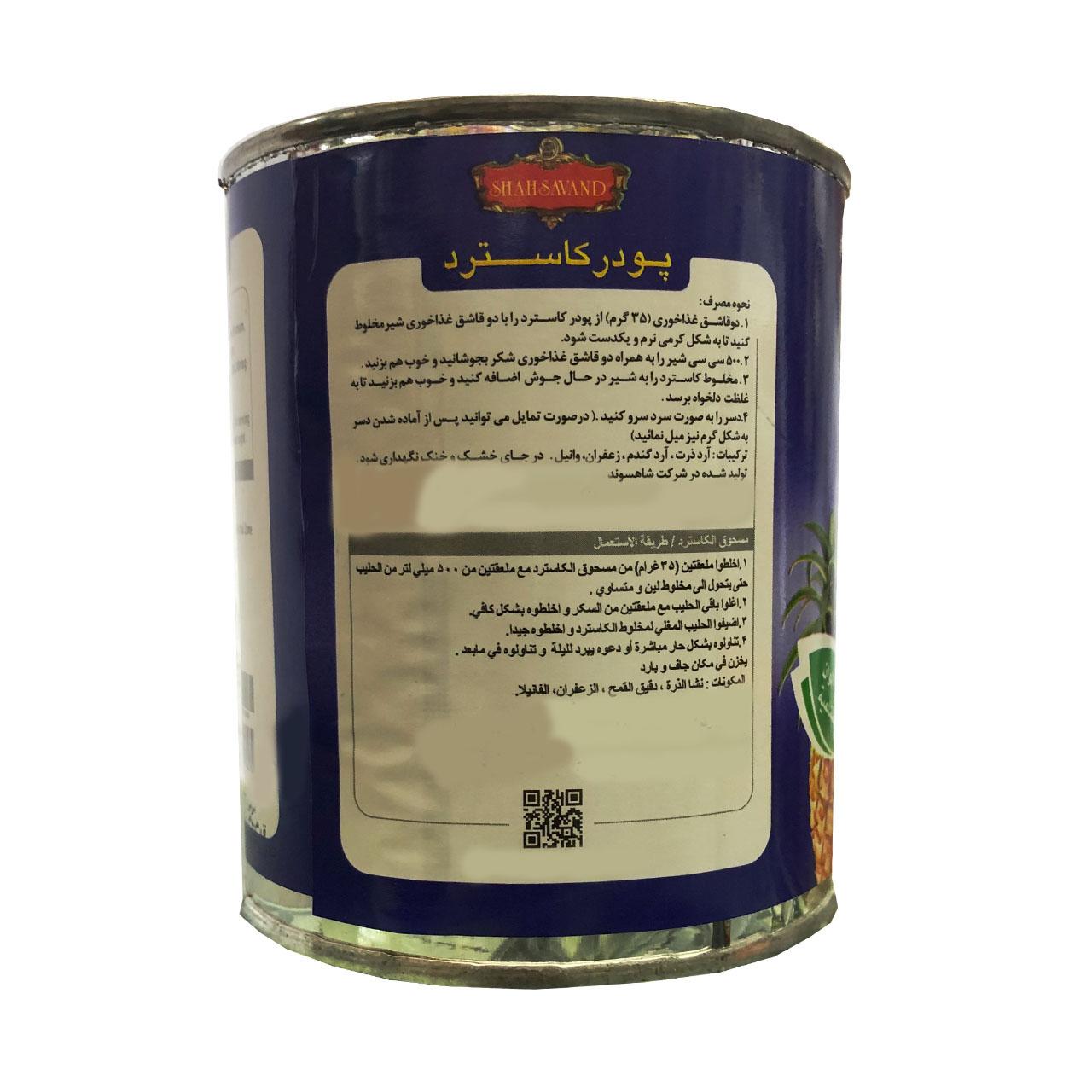 پودر دسر کاسترد هالی دی شاهسوند - 250 گرم   main 1 3