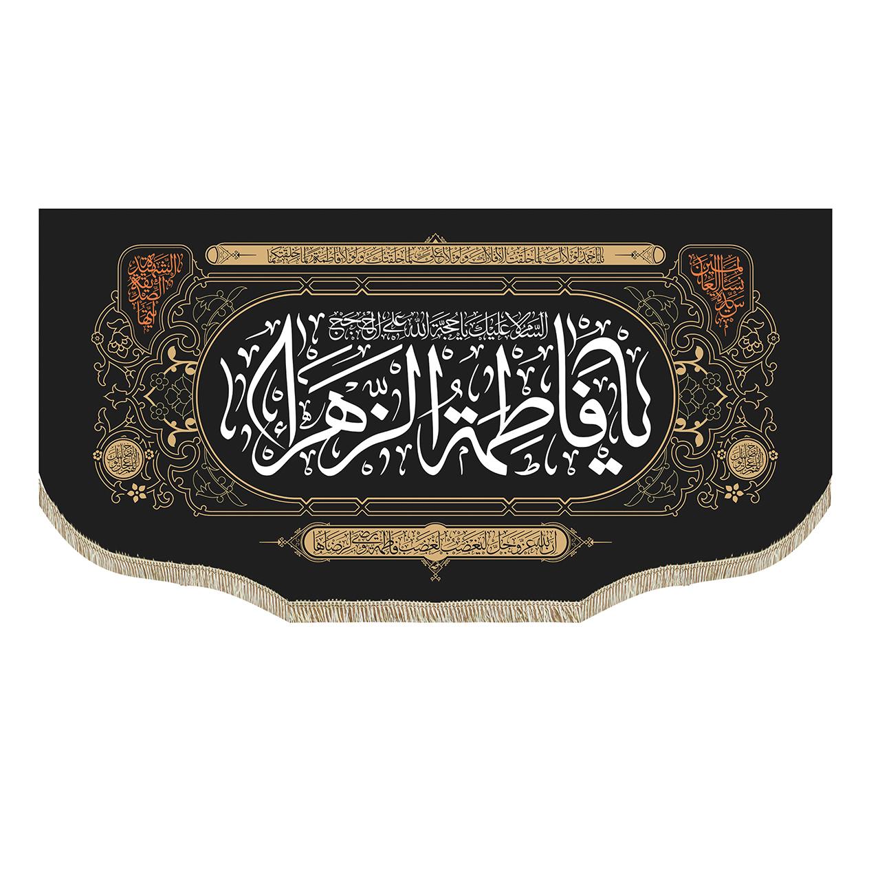 پرچم  طرح یا فاطمة الزهرا کد pr134